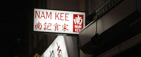 Chinese restaurant Nam Kee on the Zeedijk in Amsterdam